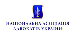 Національна асоціація адвокатів Укаїни